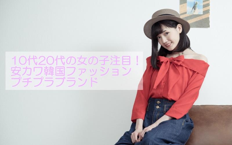 10代20代人気の韓国ファッション通販サイト