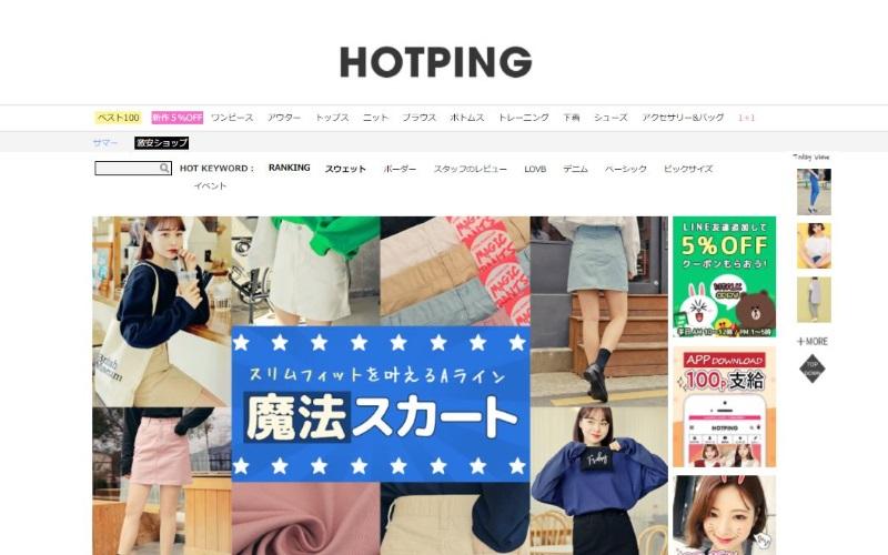 HOTPING(ホッピン)