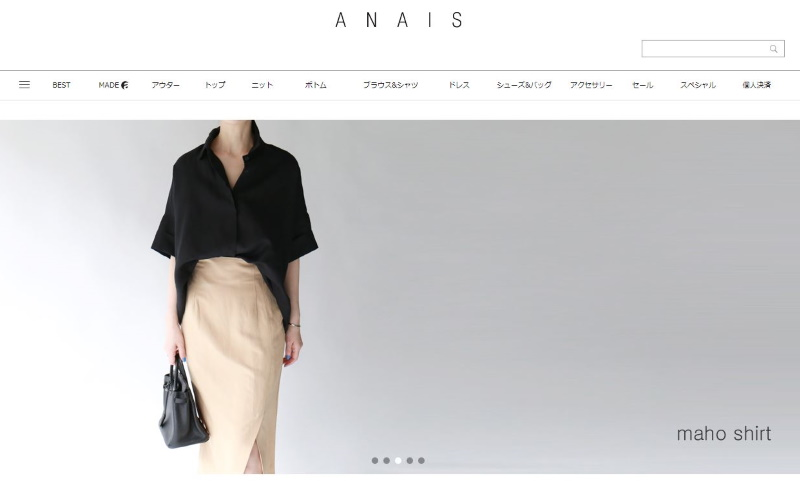 ANAIS(アナイス)の特徴