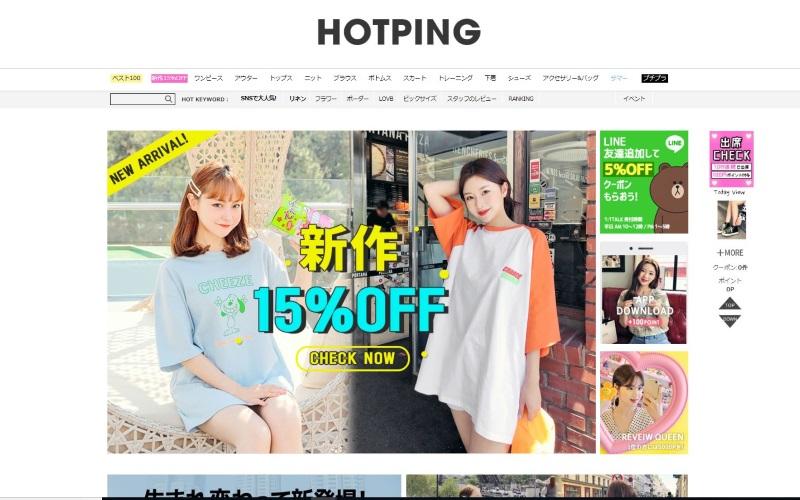 HOTPING(ホッピング)