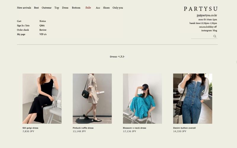 PARTYSU(パーティス)の特徴