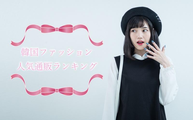 韓国ファッション通販人気ランキング