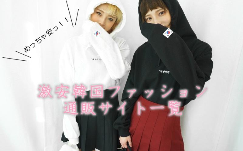 激安韓国ファッション通販