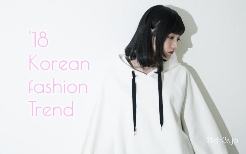 2018年韓国ファッション春夏トレンド