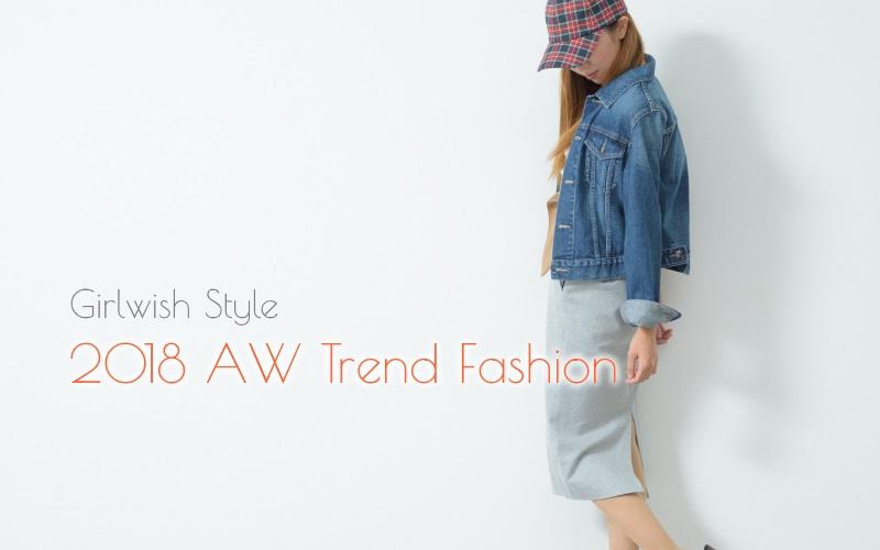 2018年30代アラサー女子のトレンドファッションコーディネート