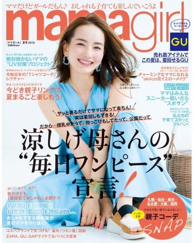 mama girl(ママガール)