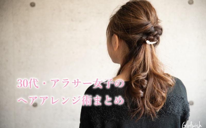 30代・アラサー女子のヘアアレンジ術まとめ