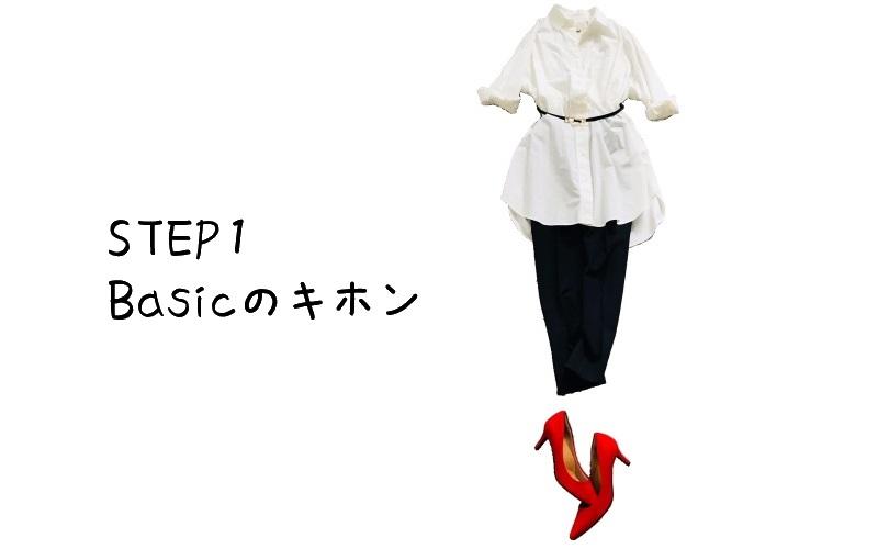 STEP1 ベーシックの基本とアイテムチョイス