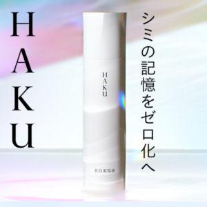 資生堂 HAKU
