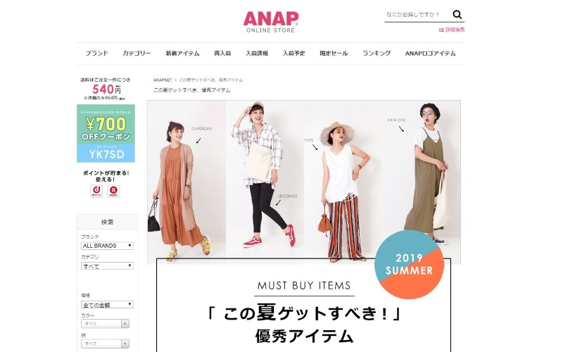 ANAP(アナップ)はこんなファッションブランド