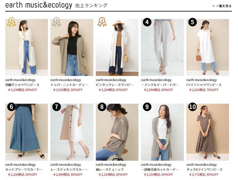 earth music & ecology(アースミュージックアンドエコロジー)はこんなファッションブランド