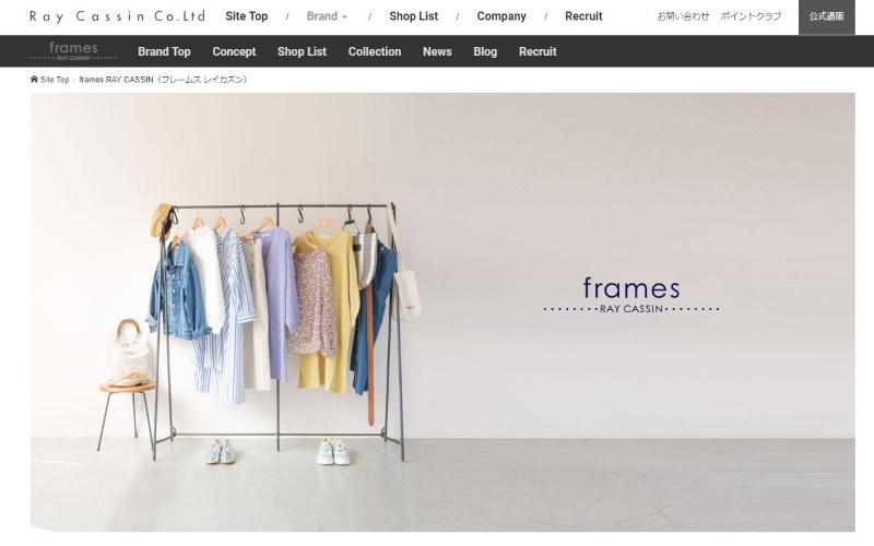 frames Ray Cassin(フレームスレイカズン)はこんなファッションブランド