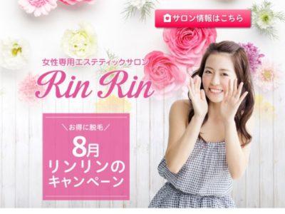 RinRin(リンリン)ってどんな脱毛サロン?詳細や料金、口コミを解説!